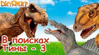Динозавры - битва супер хищников. Тиранозавр, Спинозавр и Гигантозавр делят территорию #11