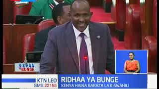 Lugha ya Kiswahili yawapa tumbo joto wabunge wengi | RIDHAA YA BUNGE
