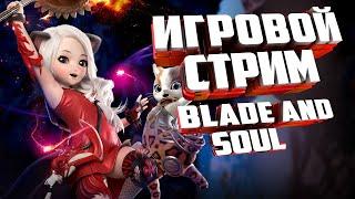 Blade & Soul стрим