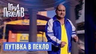 Відпочинок у Трускавці - ПУТІВКА В ПЕКЛО | Ігри Приколів 2018
