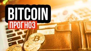 🔥Покупаю Биткоин СЕЙЧАС! Фьючерсный анализ! Новости Bitcoin