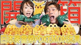日本麥當勞的POKEMON快樂兒童餐玩具開箱!兩個大人買了五份XD