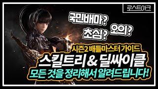 '초심' 배틀마스터 특성, 스킬트리 및 딜싸이클까지!