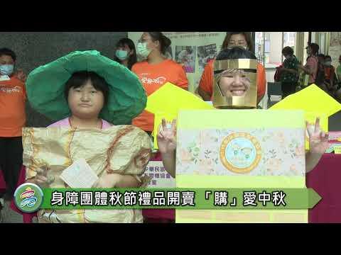 推廣身障團體秋節禮品 楊明州號召市民朋友響應做公益