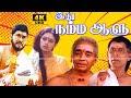IDHU NAMMA AALU MOVIE  K. Bhagyaraj, Shobana  TamilComedy  SuperHit Movie  Full HD Video  4K Channel