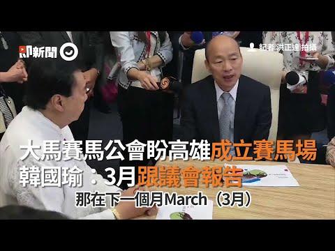 大馬賽馬公會盼高雄成立賽馬場 韓國瑜:3月跟議會報告