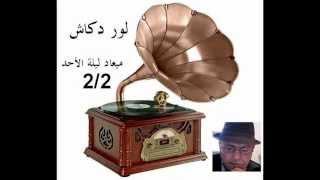 تحميل اغاني ميعاد ليلة الأحد2/2 ♫ لور دكاش ♫ MP3