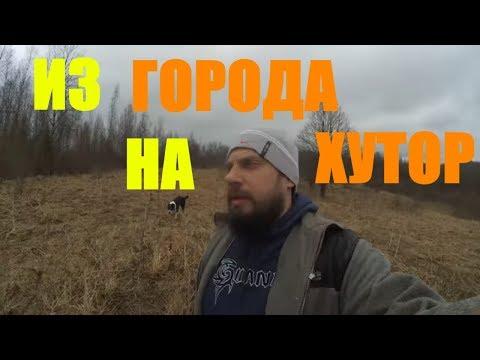 ПЕРЕЕЗД ИЗ ГОРОДА // НА СВОЮ ЗЕМЛЮ //  ДЕНЬ 1