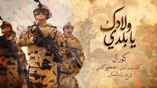 Mostafa Kamel - Weladek (Official Music Video) | مصطفي كامل - ولادك تحميل MP3