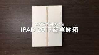 ipad 2017開箱