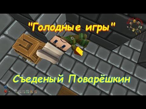 """""""Голодные игры"""". Съеденый Поварёшкин.(копатель онлайн) видео"""
