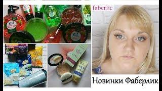 Faberlic Покупки по 10 каталогу #VitaMania #Пудра #Отбеливающий крем  #ФаберликВкус