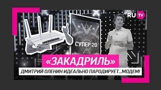 Дмитрий Оленин идеально пародирует... модем!