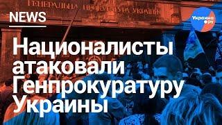 Радикалы атаковали Генпрокуратуру Украины