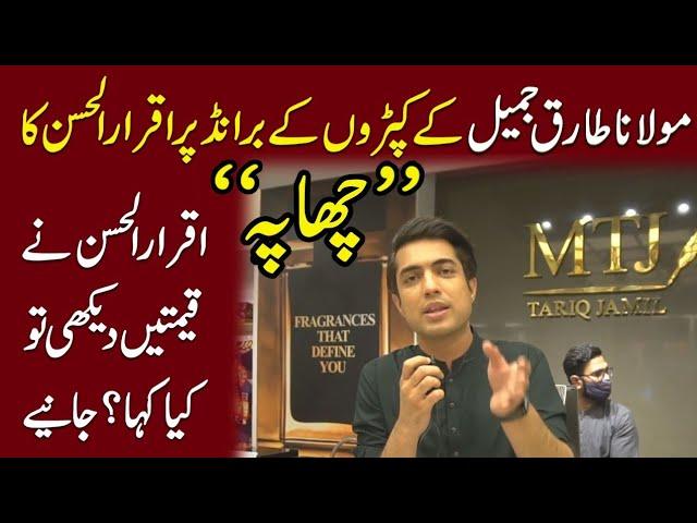 "Molana Tariq Jameel k brand pr Iqrar ul hassan ka ""Chaapa"",qeemten dekhin to kia Kaha janiye..."