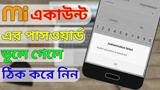 how to create mi account bangla - मुफ्त ऑनलाइन