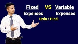 Fixed Expenses VS Variable Expenses | Urdu / Hindi