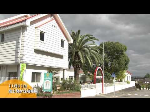 Fujimigaoka Kindergarten