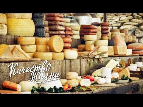 Качество жизни - Марина Тишкина. Как рождается сыр