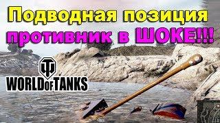 Волшебные ПОЗИЦИИ ПОДСАДКИ World of Tanks
