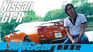 2018 Nissan GT-R 捨得退休未?(內附字幕)|TopGear極速誌