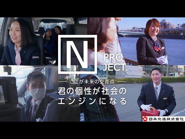 日本交通株式会社 新卒採用HPムービー(long Ver.)