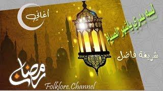 تحميل اغاني لسه بدري - شريفة فاضل ( أغاني رمضان ) Ramadan Songs MP3