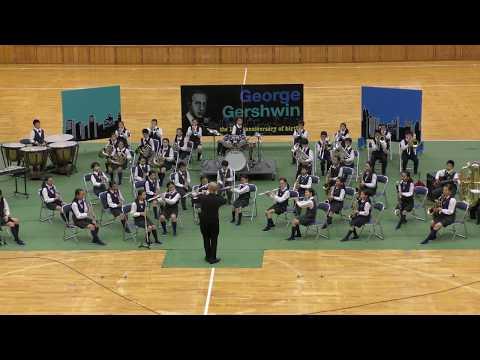 北斗市立上磯小学校「ガーシュイン!」2018.9.22 in北海道小学校バンドフェスティバル