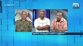 Was Kamal Singed When Aami Was Attacked? Super Prime Time| Part 1| Mathrubhumi News