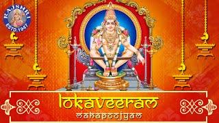 Loka Veeram Mahapoojyam  Namaskara Slokam  Ayyappa Devotional