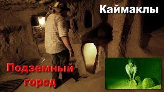 Турция. Каппадокия. Подземный город Каймаклы. (Turkey. Cappadocia. Kaymaklı Underground City)