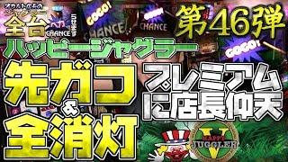 第46回 【ハピジャグ全ペカ】オカルト店長が突然のプレミアム演出にビックリ仰天します!