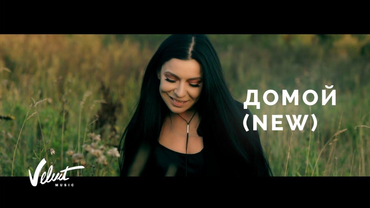Ёлка — Домой (Mood Video)