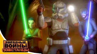 Звёздные войны: Повстанцы - Призраки Джеонозиса. Часть 1 - Star Wars (Сезон 3, Серия 12)    Disney