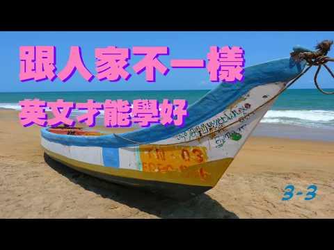 換個方式學 英文就能學好3-3-www.six.com.tw