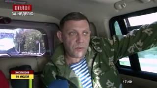 Дончани требуют от Захарченко уничтожить врага не договариваясь
