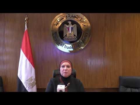 كلمة السيدة/نيفين جامع وزيرة التجارة والصناعة فى الاحتفال باليوم العالمى للقطن