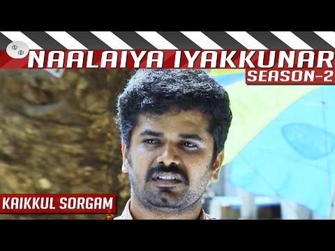Kaikul-Sorgam-Tamil-Short-Film-Naalaiya-Iyakkunar-Season-4-By-Ramesh