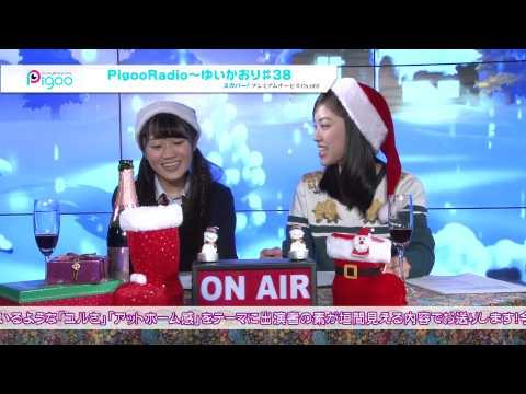 【声優動画】小倉唯「サンタさん来るかな、ウェヘヘ」