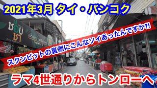 2021年4月 タイ・バンコク ラマ4世通りをクローントゥーイ市場からトンロー駅まで歩いてみました