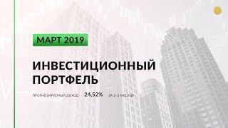 Инвестиционный портфель акций. Март, 2019   Global Finance