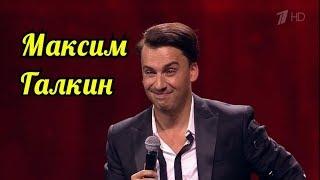 """""""Концерт Максима Галкина от 2.07.2017"""""""