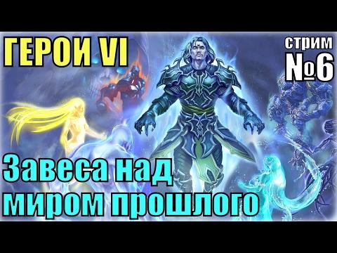 Герои меча и магии 6 что прокачивать герою