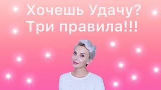 ТРИ ПРАВИЛА ДЛЯ УДАЧИ// Прямой эфир// Юлиса Фамина