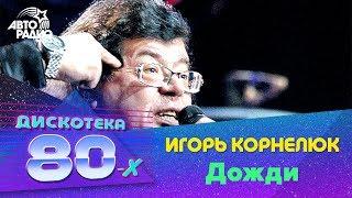🅰️ Игорь Корнелюк - Дожди (Дискотека 80-х 2006, Авторадио)
