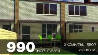 Таунхаус от 990 тыс. руб. в Гармонии