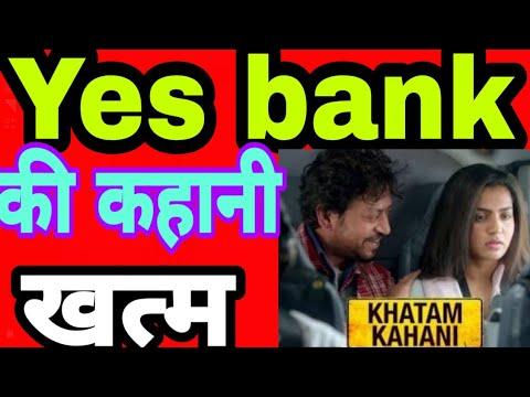 Yes bank latest news की कहानी खत्म