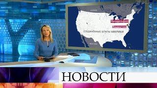 Выпуск новостей в 12:00 от 15.08.2019