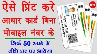 How to Print Aadhar Card without Registered Mobile Number in 2019 - आधार कार्ड प्रिंट कराना सीखिए  IMAGES, GIF, ANIMATED GIF, WALLPAPER, STICKER FOR WHATSAPP & FACEBOOK