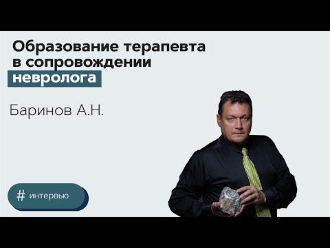 Образование терапевта в сопровождении невролога. Баринов Алексей Николаевич